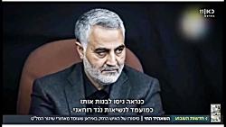 مستند تلویزیون اسرائیل...