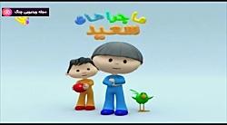 ماجراهای سعید - قسمت ۵۸