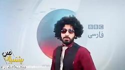 رضاشاه BBC فارسی - مسیح - علینژاد - حجاب