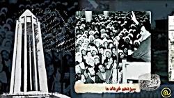 همدان در تاریخ انقلاب_این قسمت ماجرای دستگیری امام و مهاجرت علماء همدان به تهران
