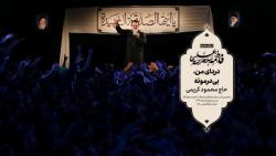 حاج محمود کریمی - زمینه ( دردای من بی درمونه )