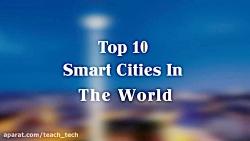 10 شهر هوشمند جهان