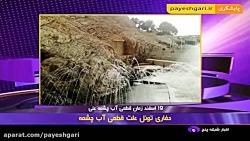 چشمه علی دوباره جان می ...