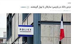 دزدی بانک در پاریس؛ سار...