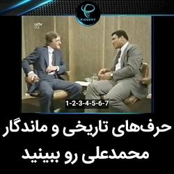 بادیگارد محمد علی کلی ب...