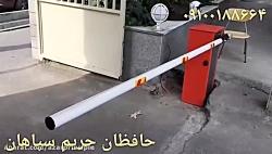 راهبند بازویی اتوماتیک...