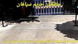 راهبند امنیتی اصفهان