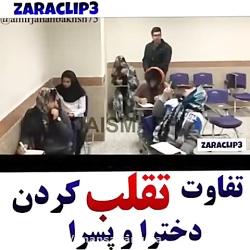 کلیپ طنز ایرانی تفاوت ت...