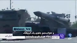 قدرت نظامی ارتش عربستان VS قدرت نظامی ایران