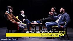 مستند سیاسی؛ تاریخ نگا...