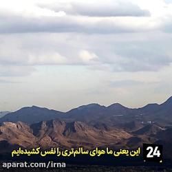 18 روز، سهم تهران از هوا...