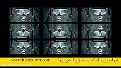فیلم سینمایی مارموز