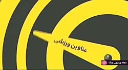 اخبار ورزشی 18:45 - ۲ بهمن ...