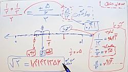 ریاضی 9 - فصل 2 - بخش 1 : مع...