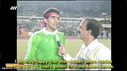 30 سال پیش ایران در جام ب...