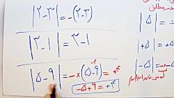ریاضی 9 - فصل 2 - بخش 3 : مع...