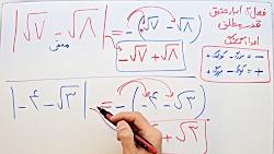 ریاضی 9 - فصل 2 - بخش 4 : قد...