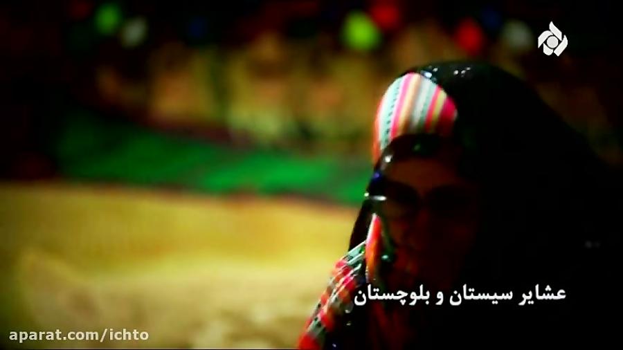 عشایر سیستان و بلوچستان
