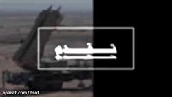 سامانه «باور-373» ایران