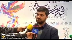 نخستین نشست خبری شانزدهمین جشنواره فیلم فجر تهران در مشهد