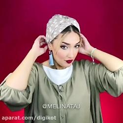 آموزش بستن روسری ، شال ، کلاه و هد