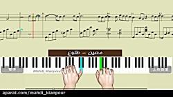 پیانو آهنگ زیبای طلوع معین (Learn Piano Song Moien - Tolou) آموزش پیانو ایرانی