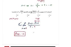 ویدیو آموزشی فصل4 ریاضی دوازدهم