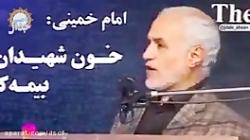 حسن عباسی_ چرا رهبر انق...