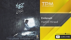 Hamid Hiraad - Enferadi (حمید هیراد - انفرادی)