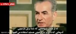 صحبت های تکان دهنده شاه مخلوع پهلوی درباره شکنجه در ایران