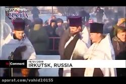 غسل کردن روسها در دما...