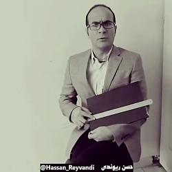 hasan reyvandi 143 | حسن ریوندی