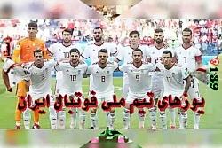 حمله یوزیهای تیم ملی فو...
