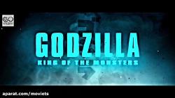تریلر فیلم Godzilla: King of the ...