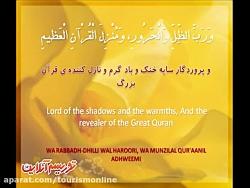 دعای عهد - با صدای محسن فرهمند
