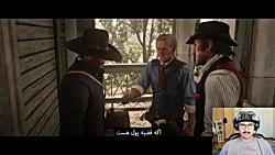 Red Dead Redemption 2 ||قسمت 21 پ1 زیرنویس فارسی