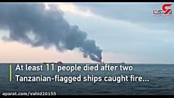 آتش گرفتن دو کشتی در تن...