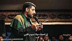 نوحه و مداحی سید مجید بنی فاطمه - ایام فاطمیه