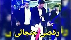 رقص علیرضا بیرانوند در عروسی