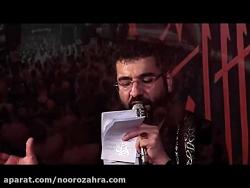 حاج حسین سیب سرخی - شور آشوبم با غم فاطمیه اول 1397- شب شهادت