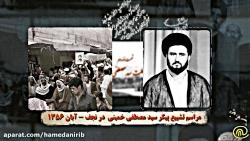 همدان در تاریخ انقلاب_این قسمت بازتاب رحلت سید مصطفی خمینی در همدان