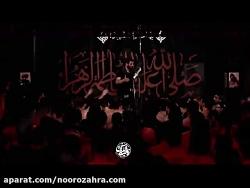 حاج حسین سیب سرخی - واحد  دوباره فصل نوکری فاطمیه اول 1397- شب شهادت