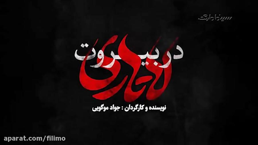 آنونس فیلم مستند «لاتاری در بیروت»