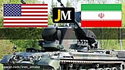 قدرت نظامی ایران و آمریکا