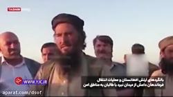آزادسازی داعش در اواسط تیر ماه ۹۷ توسط نیرو های آمریکایی در افغانستان