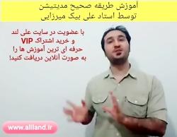 آموزش مدیتیشن صحیح توسط استاد علی بیک میرزایی