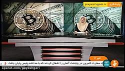 مذاکره ایران با ۸ کشور برای نقل وانتقال پول با ارز دیجیتال