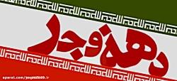 دهه ی فجر مبارك