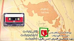 پادکست صوتی شهید سردار حسن باقری ( عشق اینجاست )