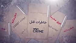 داستان جنایی راز جنایت ...